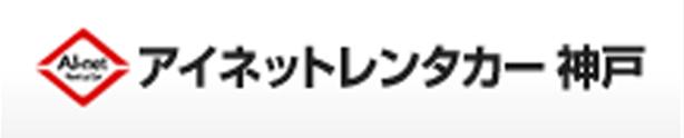 アイネットレンタカー神戸