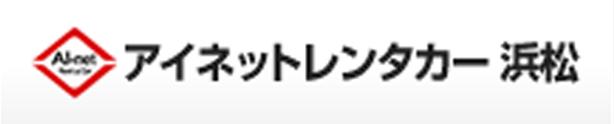 アイネットレンタカー浜松