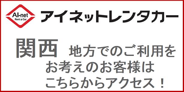 アイネットレンタカー東大阪店