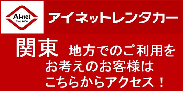 アイネットレンタカー埼玉大宮店