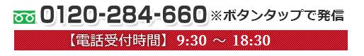 0120-284-660